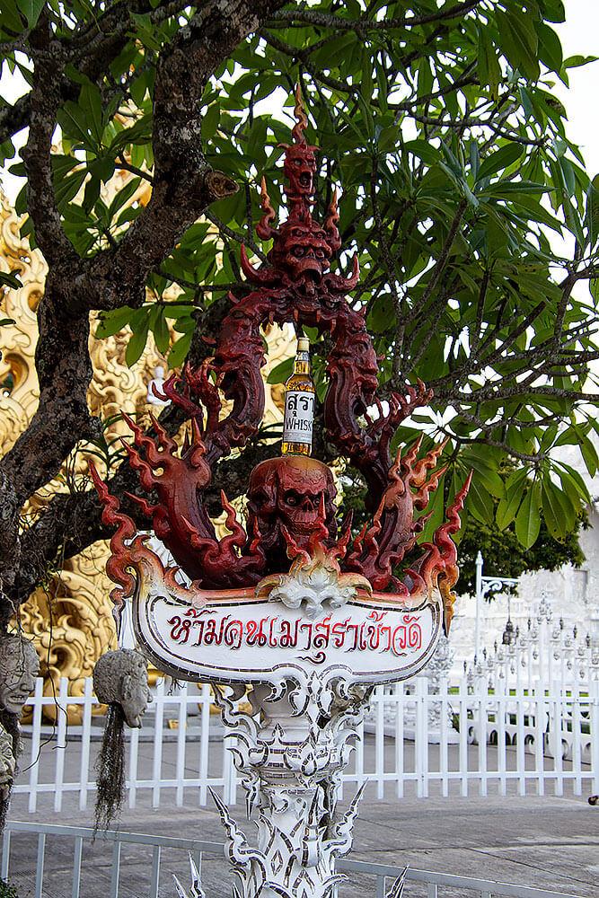 Eingang des Wat Rong Khun
